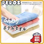 Yahoo!perosフェイスタオル ホテルタオル 高品質 ふわふわ ソフトな肌触り 綿100% Perosオリジナルセット (4色) ギフト お祝い オープン記念 得トクセール ポイント消化