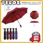 折りたたみ傘 軽量 大型 自動開閉折りたたみ傘 収納袋付き 男女兼用 折り畳み傘 ワンタッチ 簡単 ジャンプ傘 perosオリジナルセット (5色)