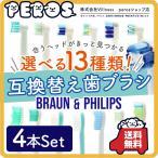 Yahoo!peros互換ブラシ ブラウン オーラルB フィリップス ソニッケアー 4本セット perosオリジナルセット 電動歯ブラシ 得トクセール オープン記念 ポイント消化