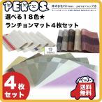 ランチョンマット 4枚セット おしゃれ 丸洗い OK お手入れ簡単 peros オリジナルセット キッチン 選べる18色