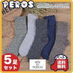 其它 - 防寒靴下 あったか靴下 メンズ ソックス 秋冬用 5枚セット 靴下 暖かい perosオリジナルセット (5色)  オープン記念 セール ポイント消化