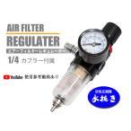 エアーウォーターフィルターセパレーター エアーレギュレーター付き エアコンプレッサーの空気圧調整 水抜き ツール 【60日安心保証付】