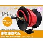 ドラム式エアホースリール 巻き取りタイプ 9M 回転ロック機能付 壁掛け固定可能 まきまき君 プロ仕様 【60日安心保証付】