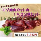 エゾ鹿肉カット肉1kg-3個(愛犬用)