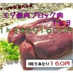 エゾ鹿肉ブロック肉1kg