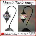 トルコ製 モザイクランプ テーブルランプ 間接照明 スタンド 電気 日本仕様ですぐに使用可 ぶら下がり・吊り下げ  tr-b1