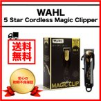 WAHL バリカン マジッククリップ ウォール シェーバー リミテッドエディション クリッパー 5スター 5star MAGIC CLIP コードレス 業務用 プロ仕様 金 ゴールド
