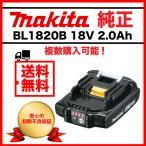マキタ バッテリー 18V 純正 BL1820B MAKITA 残容量表示 自己故障診断機能 軽量 2.0Ah 並行輸入