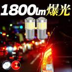 超高輝度 LEDバルブ 汎用12V-24V兼用 S25 78連 ダブル BAY15D G18 3014SMD 2個 平行ピン 段差あり 白 ホワイト  ブレーキ・テールランプ  FT-037