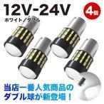 超高輝度 LEDバルブ 汎用12V-24V兼用 S25 78連 ダブル BAY15D G18 3014SMD 4個 平行ピン 段差あり 白 ホワイト  ブレーキ・テールランプ FT-038