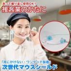 耳が痛くならない 透明マスク フィルム交換式 衛生マスク フェイスシールド  洗えるマスク プラスチックマスク クリスターマスク  個包装 KR-3 NOEAR