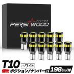 12V-24V新型 爆光T16 3014SMD 87連 LEDバルブ 12v 24v t16 led  キャンセラー 搭載 バックランプ専用 ホワイト (白) 無極性(保証書付)2個(FT-010)