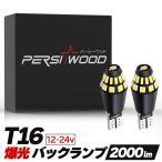 新型 高輝度 12v 24v t10 led T10 T16 兼用 LED ホワイト 無極性 ポジションランプ バックランプ 6500K  54連  3014SMD 2個(FT-012)