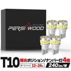 24V T10 爆光 LEDバルブ ホワイト t10 12v 24v led 24連  ポジション ナンバー灯 3014SMD 4個 (FT-018)