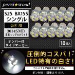 24V LED S25 ba15s シングル球 s25 24v led 8連 サイドマーカー ホワイト(白 )10個(FT-022)
