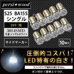 24v led s25 ba15s シングル 9連 LED トラックサイドマーカー S25  ホワイト 白  9連 ピン角  180°平行(BA15S)10個(FT-007)