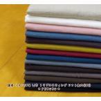 ショッピング生地 リネン 生地 無地 布 国産 リネン100% 135cm巾 トリプルスウィングワッシャー加工(880)麻生地
