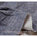 生地 ダブルガーゼ国産ふっくらダブルガーゼ シャンブレー ワッシャー加工・ネイビー(6551-1)布/二重