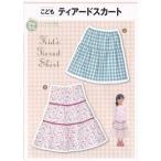 ショッピング子供服 子供服型紙こども ティアードスカート