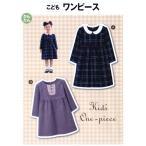ショッピング子供服 子供服型紙こども ワンピース