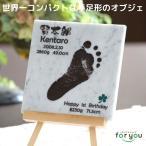 夢捺 赤ちゃん 手形 足形 1歳 誕生日 ベビー メモリアル 出産祝い 内祝い  足型