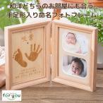 和-なごみ- 赤ちゃん 手形 足形 木製ブック型 ミラー フォトフレーム