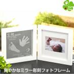 天使の輝き  赤ちゃん 手形 足形 ミラー フォトフレーム 写真立て