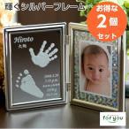 出産内祝い 満天の輝き 2個セット 赤ちゃん 手形 足形 シルバー フォトフレーム 内祝い 出産 お返し
