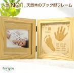 未来への扉 赤ちゃん 手形 足形 木製 フォトフレーム 出産祝い 写真立て 出産 内祝い お返し