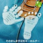 赤ちゃん 手形 足形 キーホルダー そのまんまあんよ おてて プレミアム 出産祝い 出産内祝い 出産 内祝い お返し