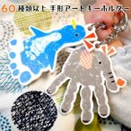 手形アート 足形アート キーホルダー 足型アート 赤ちゃん メモリアル