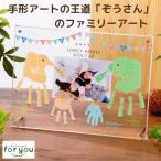家族 手形アート ぞうさんのファミリーアート アクリル フォトフレーム 足形アート 赤ちゃん ファミリー