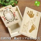 おいたちの小箱(手形・足形彫刻入り)メモリアルボックス ベビー 赤ちゃん 乳歯ケース へその緒ケース 臍帯箱 母子手帳 手形 足形