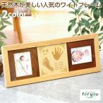 赤ちゃん 手形 足形 未来への架け橋 天然木 フォトフレーム 写真立て