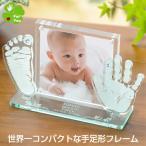 そのまんまオブジェ フォトフレーム 赤ちゃん 手形 足形 送料無料 ガラス調アクリル フォトフレーム ベビー メモリアル 出産祝い