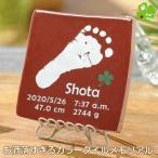 小さい足見つけた 赤ちゃん手形 足形 タイル ベビー メモリアル