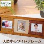 色彩の窓 赤ちゃん 手形 足形 木製 ワイド フォトフレーム 写真立て