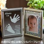 赤ちゃん 手形 足型 満天の輝き シルバー フォトフレーム ベビー