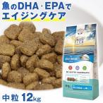 魚のEPA、DHAで賢さUP「グリーンフィッシュ」 (GreenFish)犬 ドライフード中粒12kg (無添加)( 痴呆症 餌 エサ えさ ごはん 目やに 目ヤニ 涙やけ 涙焼け )