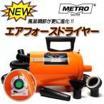ショッピングエアフォース METRO ペット用ブロアー エアフォースドライヤー