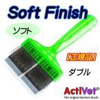【正規品】ソフトフィニッシュブラシ ダブル 中大型犬 ActiVet Finish Brushes Green Soft Double