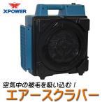 【日本正規品】 業務用集塵機 X-POWER エアースクラバー X-2380