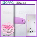 OPPO SlideLock スライドロック ピンク 【引き戸 ロック いたずら防止 ドアキーパー】
