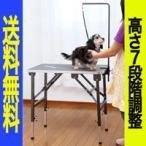 トリミングテーブル Bee T22 小型中型犬用