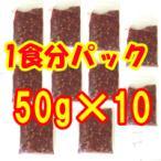 【与えやす1食パック】★北海道 生鹿肉 ペットフード ミンチ 1食分50g×10個