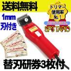 送料無料 スピーディク クリッパー SP3 タピオ 1mm刃付 ペット用バリカン  無料砥券3枚付