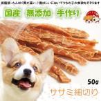 おやつ 犬 国産 手作りささみ細切り50g おやつ 無添加【4袋までメール便】