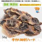 国産の新鮮な食用鶏砂肝 犬 おやつ 無添加 手作り砂肝ハード50g【4袋までメール便】