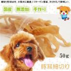 犬のおやつ 小型犬 無添加 手作り国産豚耳細切り50g【4袋までメール便】