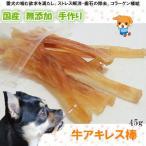国産食材をそのまま 犬用 手作り牛アキレス棒45g【4袋までメール便】